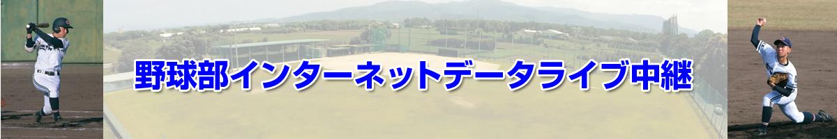 野球部インターネットデータライブ中継
