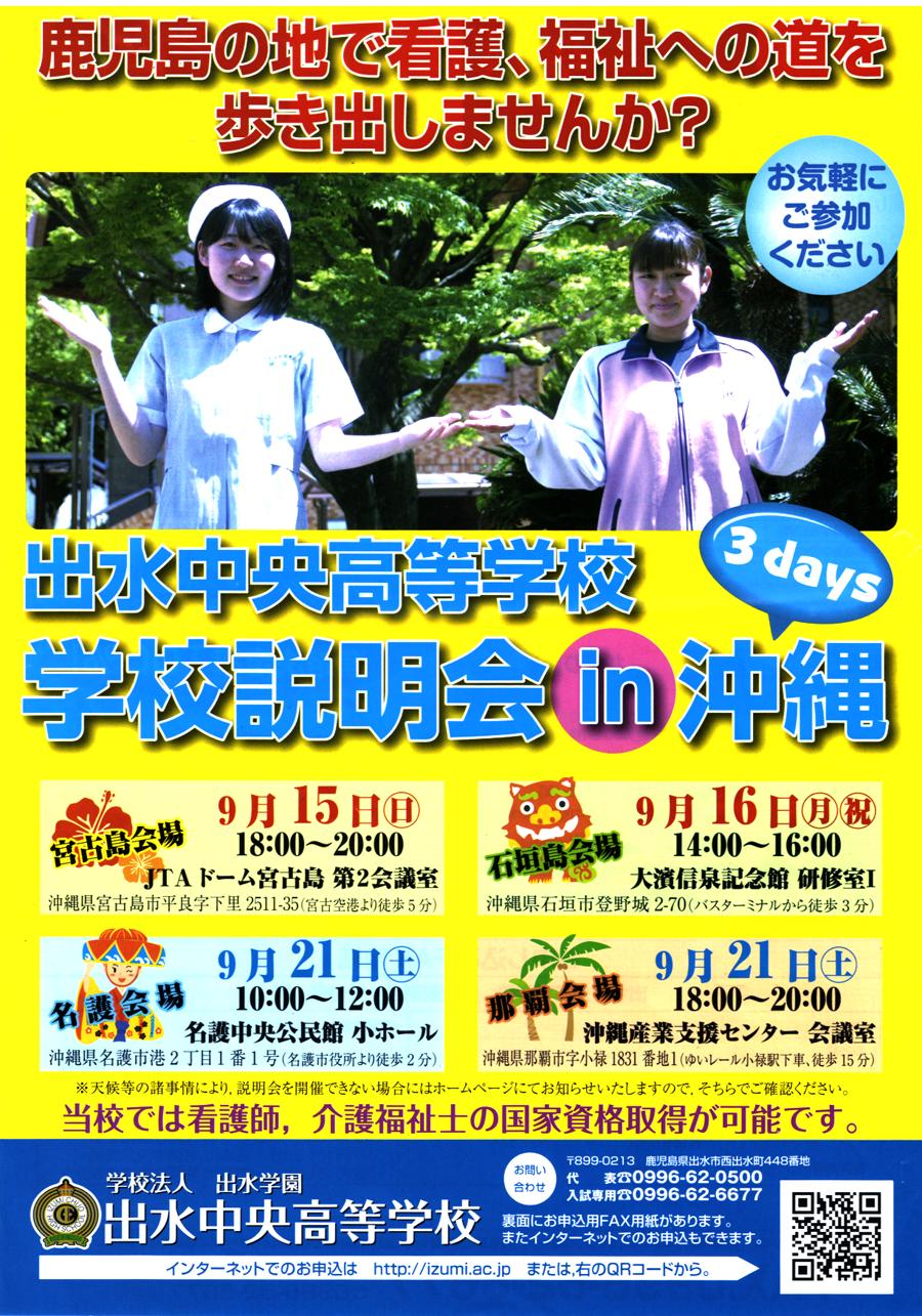 沖縄説明会