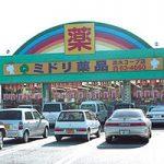 寮周辺の商業施設 薬品店
