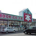 寮周辺の商業施設 書店