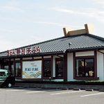 寮周辺の商業施設 ファミリーレストラン