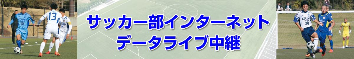 サッカー部インターネットライブ中継