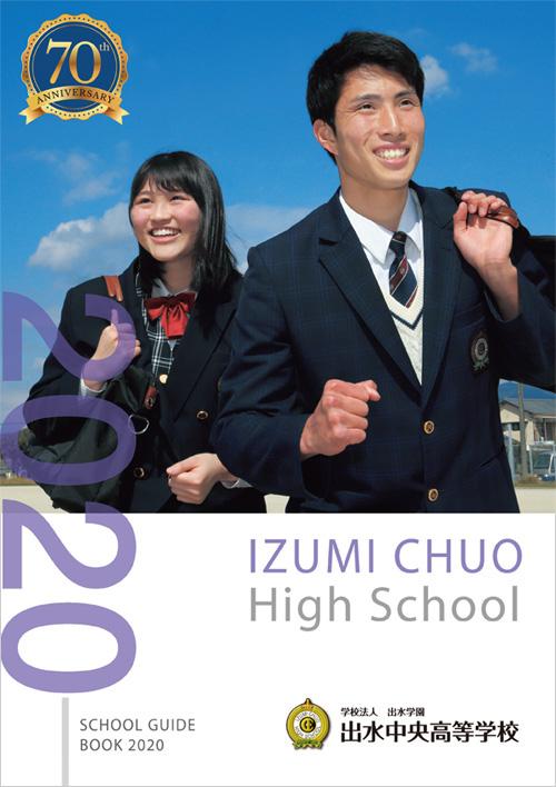 出水中央高等学校2020年入学者用パンフレット