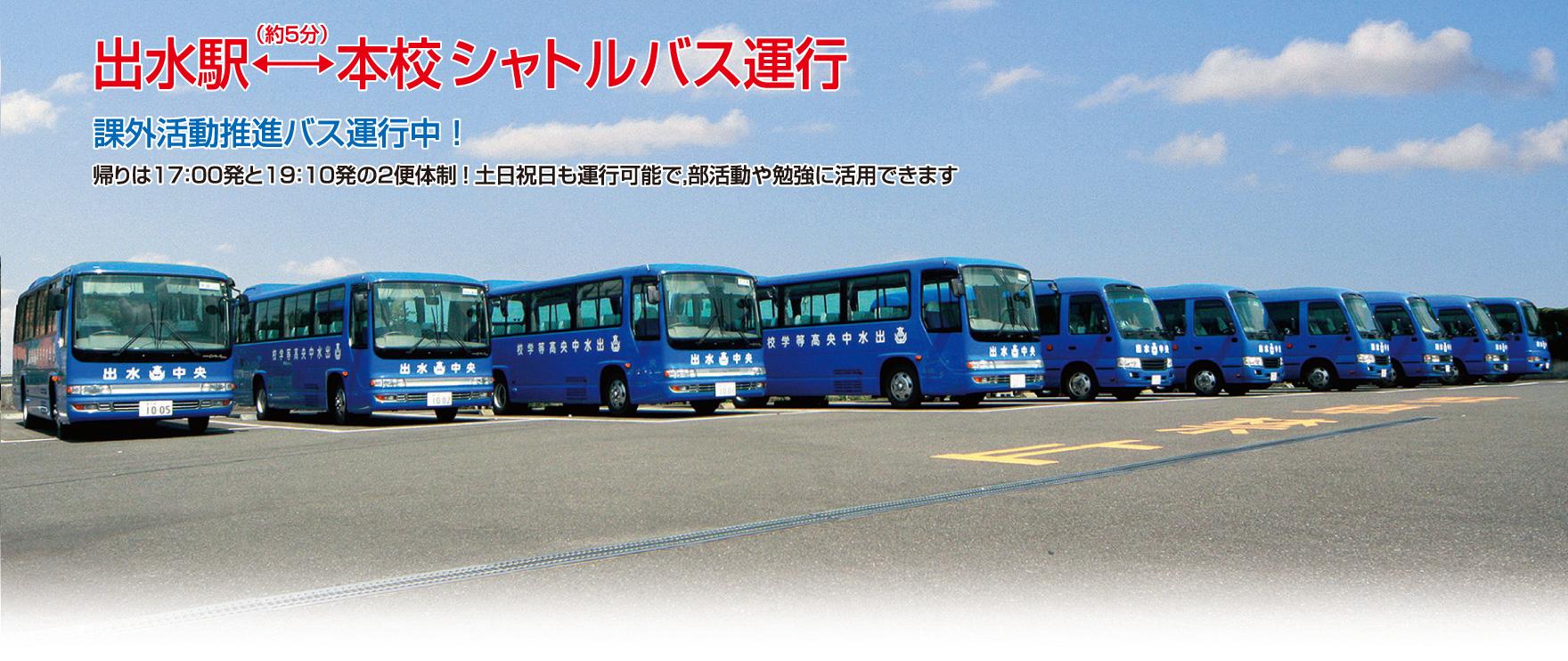 通学 シャトルバス運行