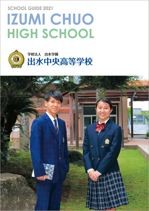 出水中央高等学校2021年入学者用パンフレット