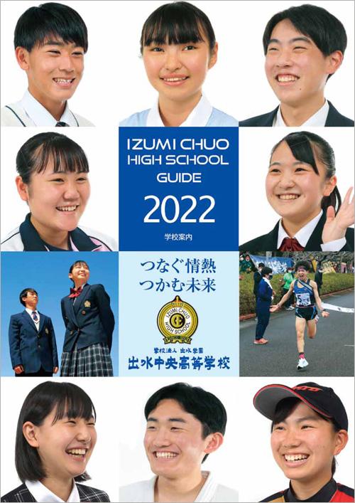 出水中央高等学校2022年入学者用パンフレット