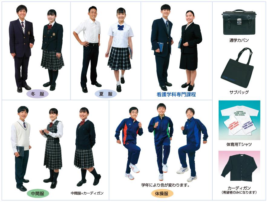 制服のご紹介
